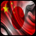 中国 日本 中文 音频 句子 icon