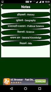 Marathi GK MPSC 2017 - náhled
