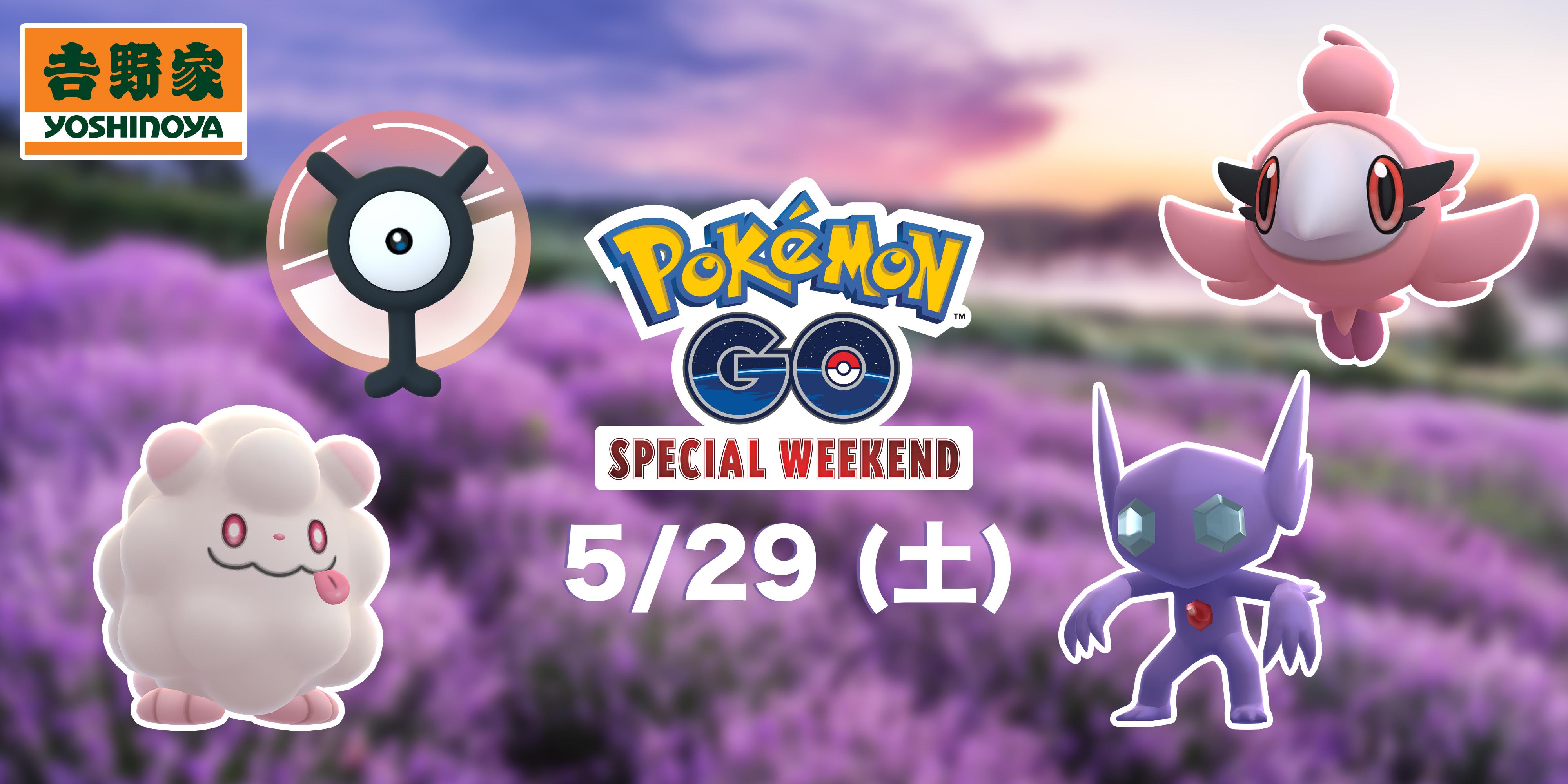 「Pokémon GO Special Weekend」のご案内!