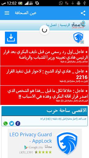 عاجل اخبار اليمن - عين الصحافة