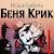 Беня Крик file APK Free for PC, smart TV Download