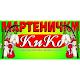 Download Мартенички Кико For PC Windows and Mac