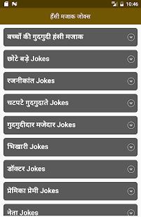 हंसी मजाक जोक्स हिंदी में - náhled