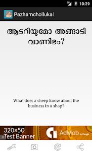 Malayalam Pazhamchollukal- screenshot thumbnail
