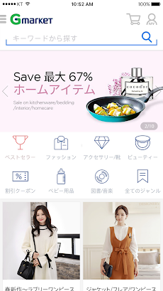 Gmarket Global [日本語]のおすすめ画像1
