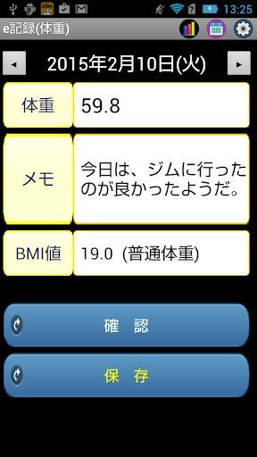 eu8a18u9332(u4f53u91cdFree) 1.01 Windows u7528 3