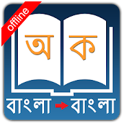 Bangla to Bangla Dictionary