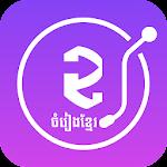 Khmer Music Free 1.0.24