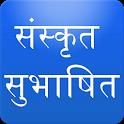 Sanskrit Subhashit संस्कृत सुभाषित icon