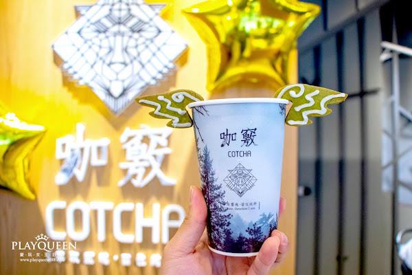 咖竅Cotcha Coffee-新竹關新店
