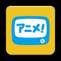 アニメ放題‐ソフトバンクのアニメ見放題サービス icon