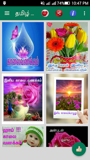 Tamil Morning, Night Images 2.0 screenshots 9