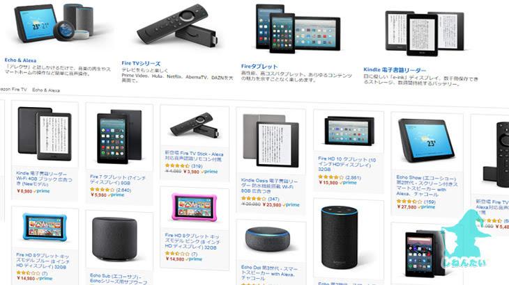 【終了】タイムセール祭りで人気のAmazonデバイスが大幅割引セール中で安い!Fire TV Stick、Fireタブレット、Echo Plus (エコープラス)、Kindle Paperwhiteなど多数:4月1日まで
