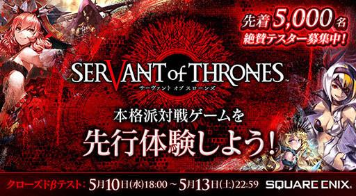 [Servant of Thrones] แอพการ์ดเกมตัวใหม่จาก Square Enix!