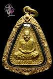 เหรียญจอบใหญ่หลวงพ่อเงิน วัดบางคลาน ปี ๒๕๑๕