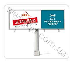"""Photo: Дизайн билл-борда для АБ """"Банк регионального развития"""""""