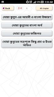 দোয়ায়ে কুনুত - Dua e kunut - náhled