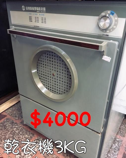 泰山二手乾衣機