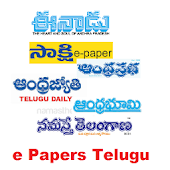 e Papers Telugu Online