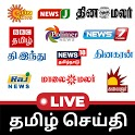Tamil News | Live News TV | Tamil News Papers icon