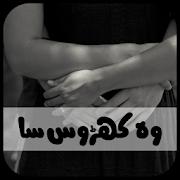 Wo Kharoos Sa-Mahwish Urooj