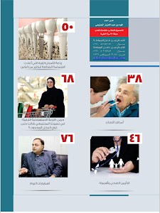 Alosrah Medical Magazine screenshot 4
