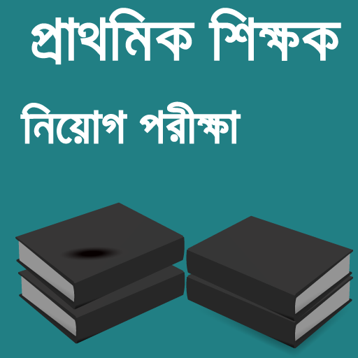 Primary Teacher Exam Guide-প্রাইমারি শিক্ষক নিয়োগ Android APK Download Free By Unique Bangla Apps
