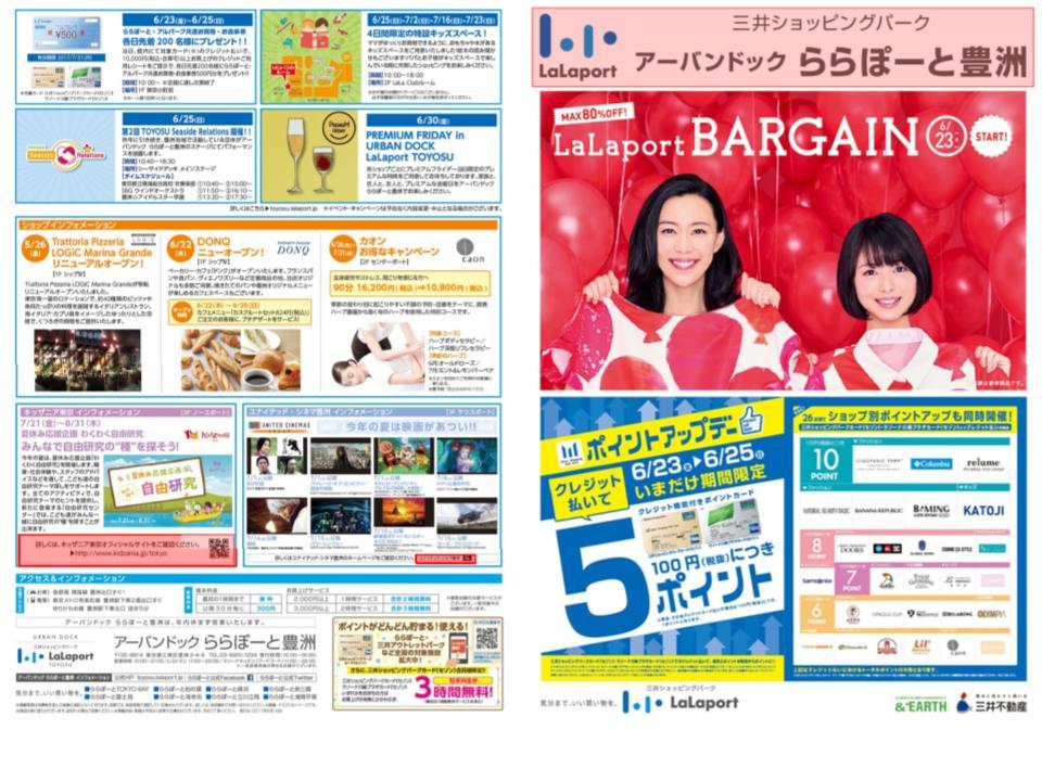 R01.【豊洲】LaLaport BARGAIN01 .jpg