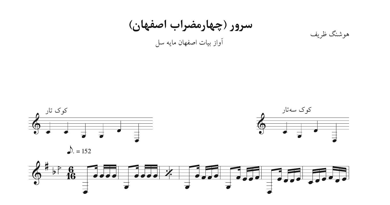 نت سرور چهارمضراب اصفهان سل هوشنگ ظریف