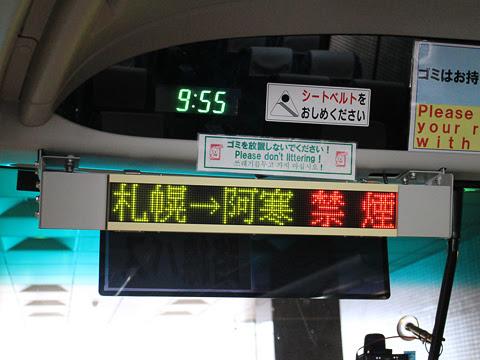 網走観光交通「まりも急行札幌号」 ・369 センチュリーロイヤルホテル改札中 その3