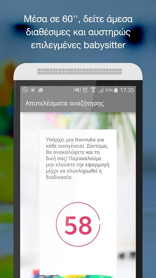 Nannuka Now - στιγμιότυπο οθόνης