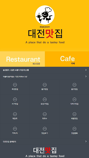 대전맛집 - 대전시추천맛집