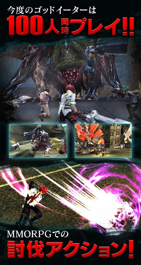 GOD EATER ONLINE- screenshot