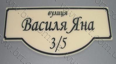 Photo: Табличка с номером дома. Цветной акрил толщиной 3 мм, цвет - слоновая кость. Лазерная гравировка, фигурная резка, окрашивание черной краской