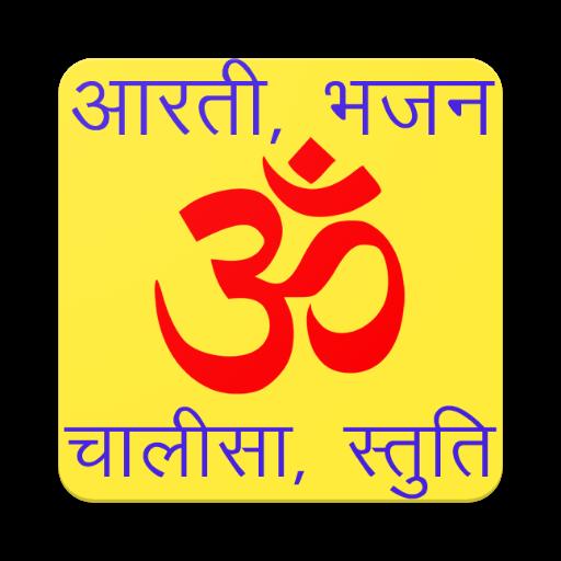 Hindi Aarti Chalisa Sangrah of All Gods & Goddess