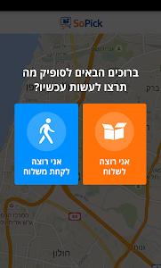 SoPick רשת איסוף ומסירה חברתית screenshot 0