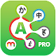 Download Translate SMS Pro For PC Windows and Mac