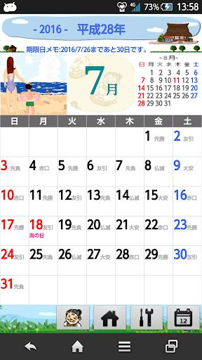 u3070u3042u3061u3083u3093u306eu66a6uff08u306eu3093u3073u308au3068u751fu304du3088u3046uff09u7652u3057u7cfbu30abu30ecu30f3u30c0u30fcu3002 3.7 Windows u7528 1