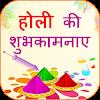 Happy Holi Shayari Wishes Hindi