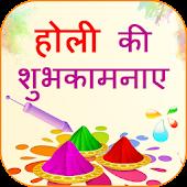 Tải Game Happy Holi Shayari Wishes Hindi