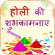 Happy Holi Shayari Wishes Hindi Download on Windows