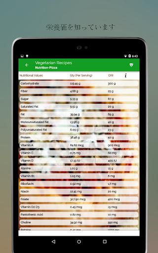 玩免費遊戲APP|下載ベジタリアンのレシピスマートブック app不用錢|硬是要APP