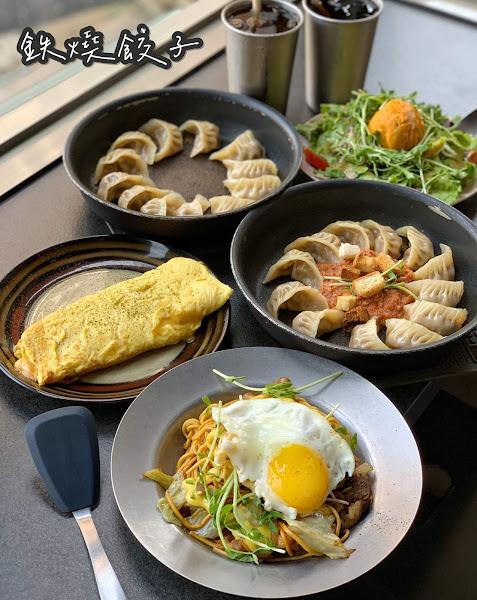 新竹美食。鐵燒餃子換了全新裝潢啦!必點燒肉炒麵、起司燒蛋捲,鄰近也有便宜的收費停車場囉!