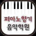 피아노향기음악학원(광주 봉선동) icon