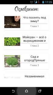 Пряные травы и зелень - náhled