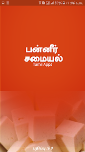 Paneer Recipes In Tamil- screenshot thumbnail
