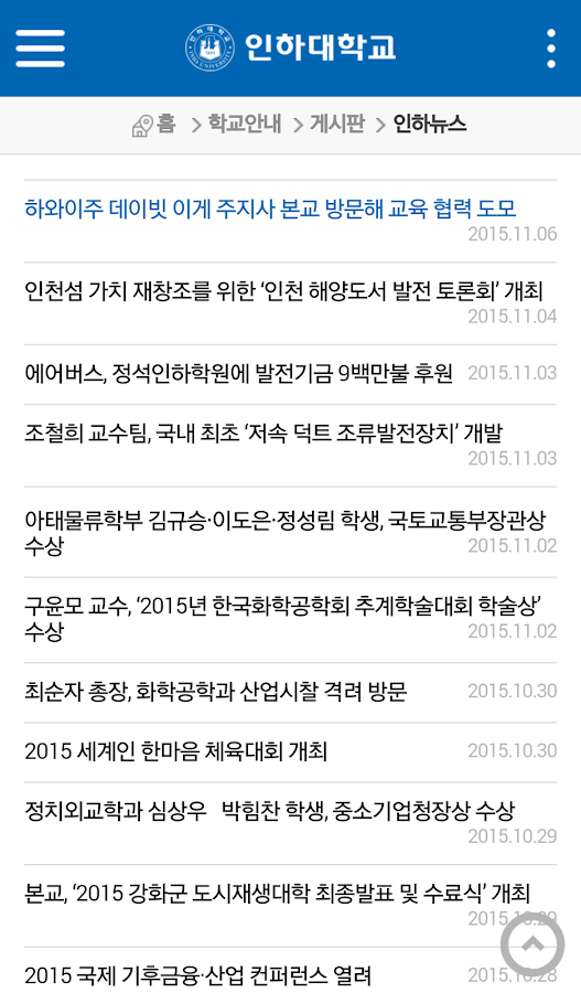 Inha University Official App- screenshot