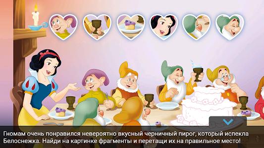 Мир Принцесс Disney - Журнал screenshot 7
