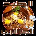 وصفات جزائرية (بدون انترنت ) icon