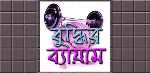 বুদ্ধি বাড়ানোর সহজ উপায় app (apk) free download for Android/PC/Windows screenshot